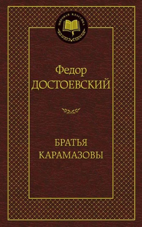 Bratja Karamazovy