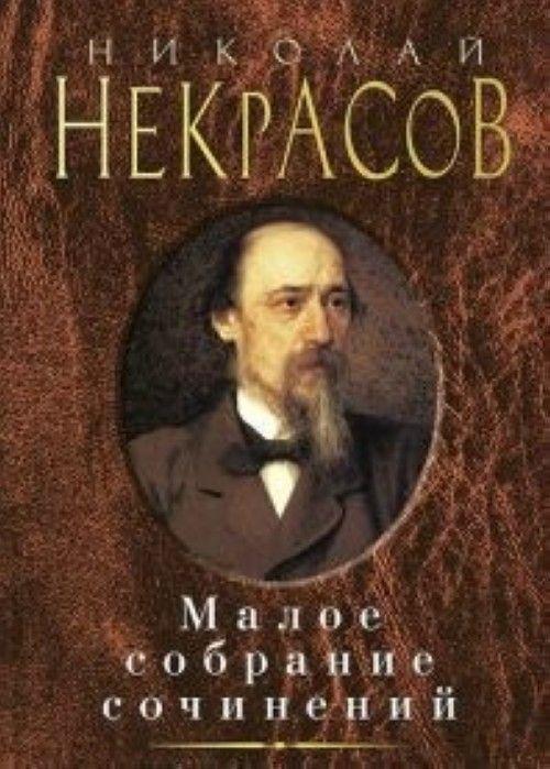 Nikolaj Nekrasov. Maloe sobranie sochinenij