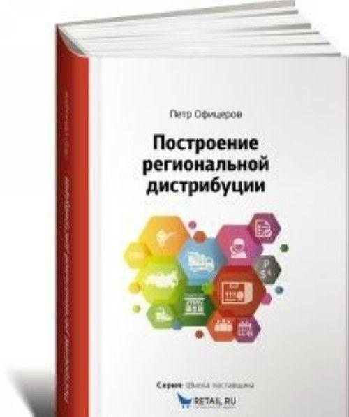 Postroenie regionalnoj distributsii.Luchshie praktiki Rossii