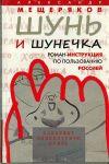 Shun i Shunechka