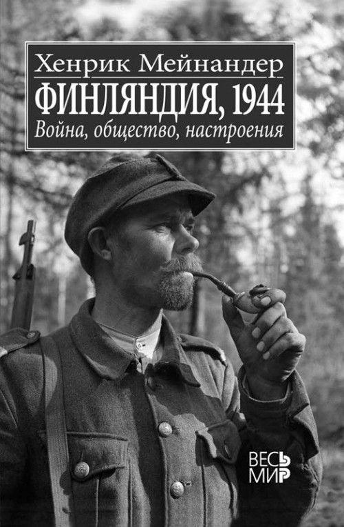 Finljandija, 1944. Vojna, obschestvo, nastroenija.