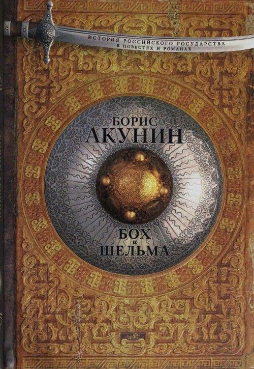 Bokh i Shelma