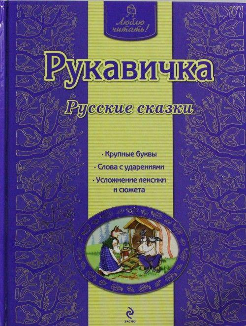 Rukavichka