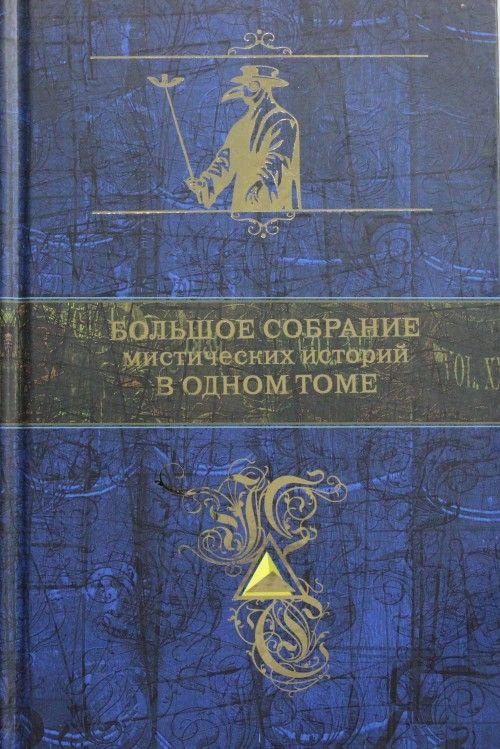 Bolshoe sobranie misticheskikh istorij v odnom tome