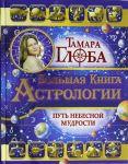 Bolshaja kniga Astrologii. Put nebesnoj Mudrosti