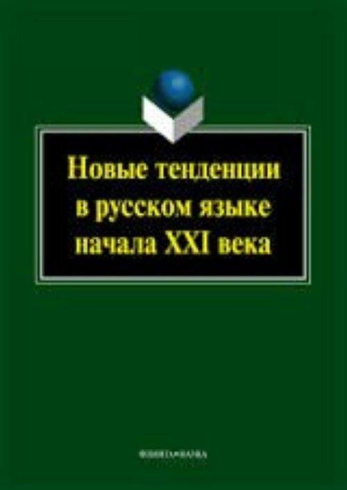 Novye tenedentsii v russkom jazyke nachala XXI veka