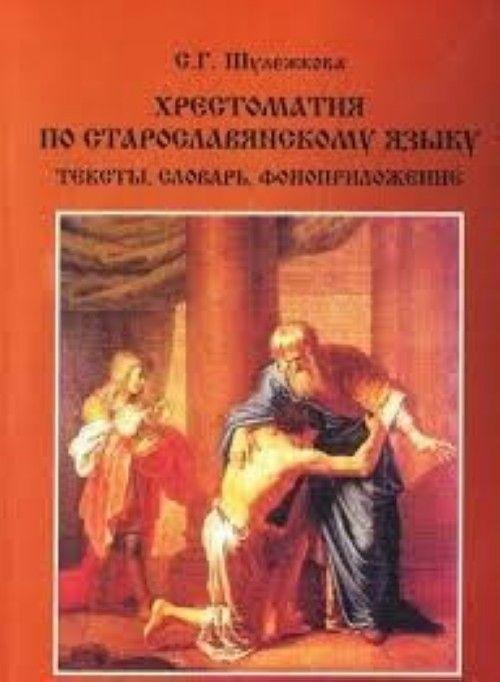 Khrestomatija po staroslavjanskomu jazyku. Teksty, slovar,  fonoprilozhenie