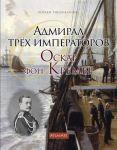 Admiral trekh imperatorov - Oskar fon Kremer