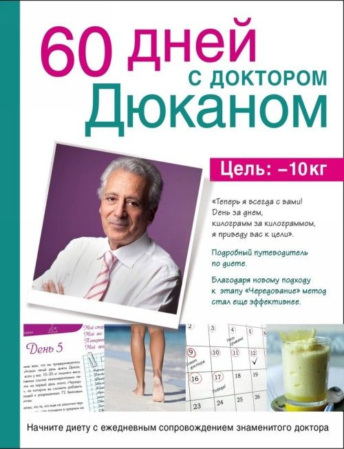 60 dnej s doktorom Djukanom