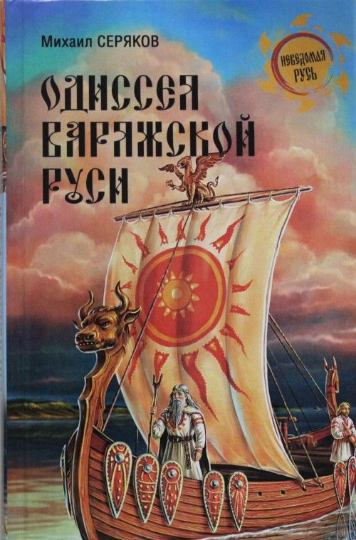 Odisseja varjazhskoj Rusi