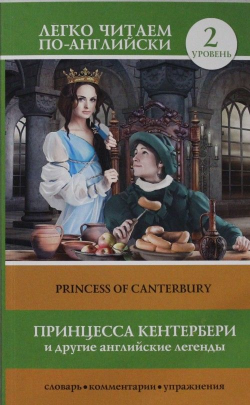 Printsessa Kenterberi i drugie anglijskie legendy