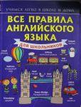 Vse pravila anglijskogo jazyka dlja shkolnikov