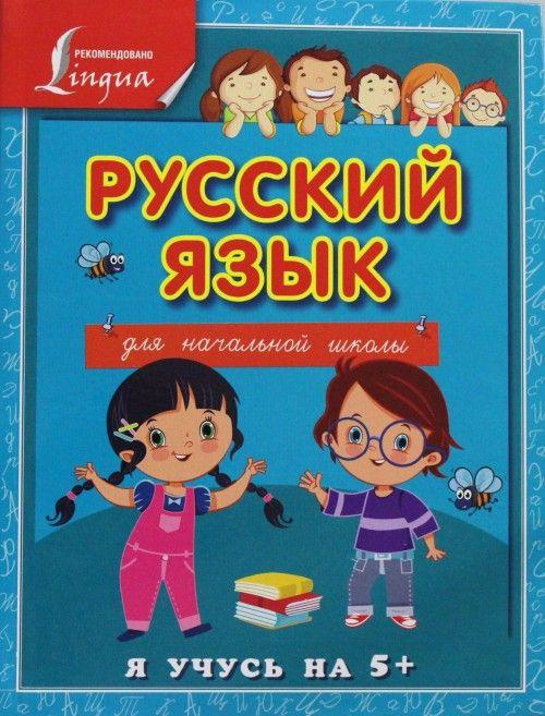 Russkij jazyk dlja nachalnoj shkoly