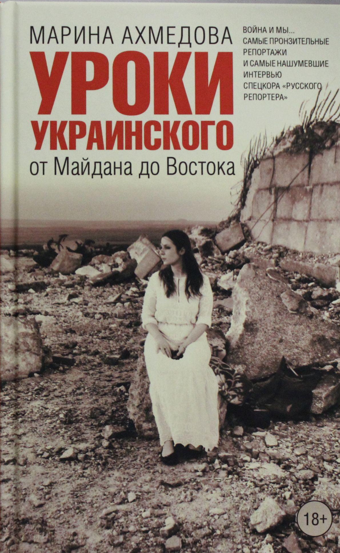 Uroki ukrainskogo