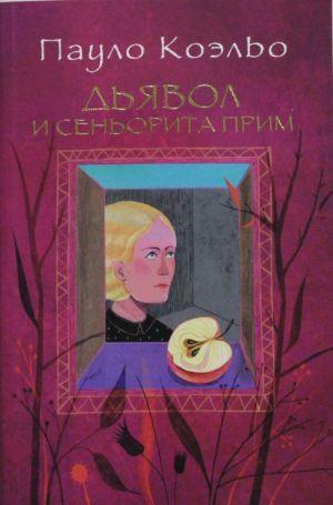 Djavol i senorita Prim