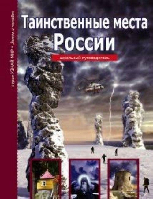 Таинственные места России.Школьный путеводитель (6+)