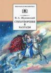 Stikhotvorenija i ballady.Zhukovskij