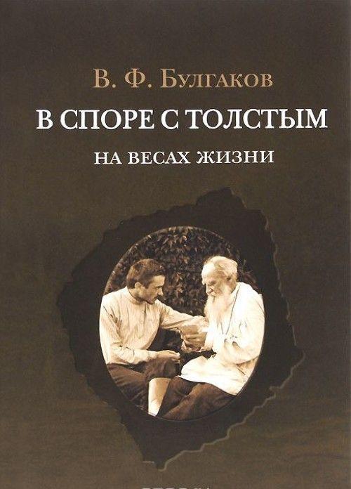 В споре с Толстым: На весах жизни