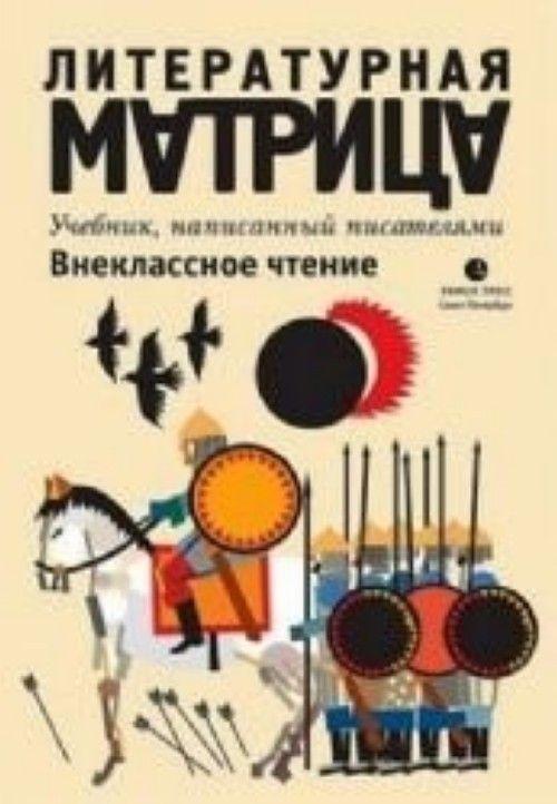 Литературная матрица.Внеклассное чтение.Учебник,написанный писателями