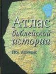 Atlas biblejskoj istorii(4293)