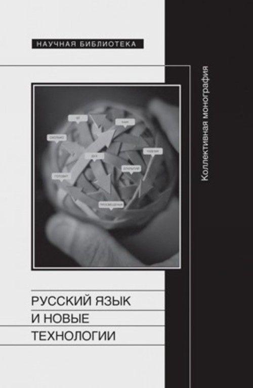 Russkij jazyk i novye tekhnologii