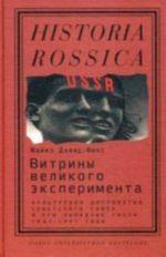 Vitriny velikogo eksperimenta. Kulturnaja diplomatija Sovetskogo Sojuza i ego zapadnye gosti, 1921—1941 gody