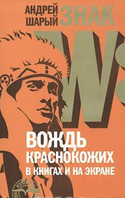 Знак W: Вождь краснокожих в книгах и на экране