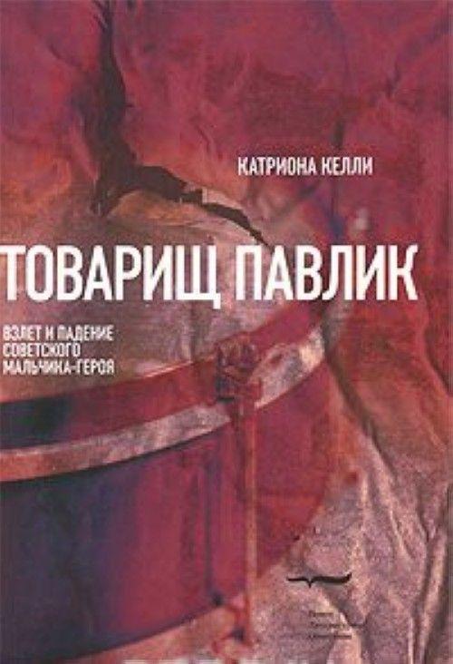 Tovarisch Pavlik: Vzlet i padenie sovetskogo malchika-geroja