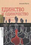 Edinstvo i odinochestvo: Kurs politicheskoj filosofii Novogo vremeni