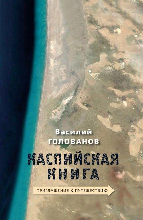 Kaspijskaja kniga
