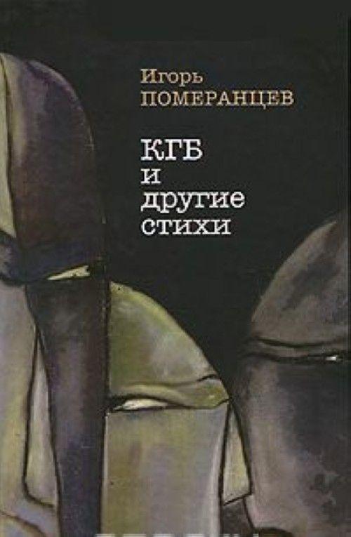 KGB i drugie stikhi
