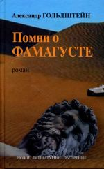 Pomni o Famaguste