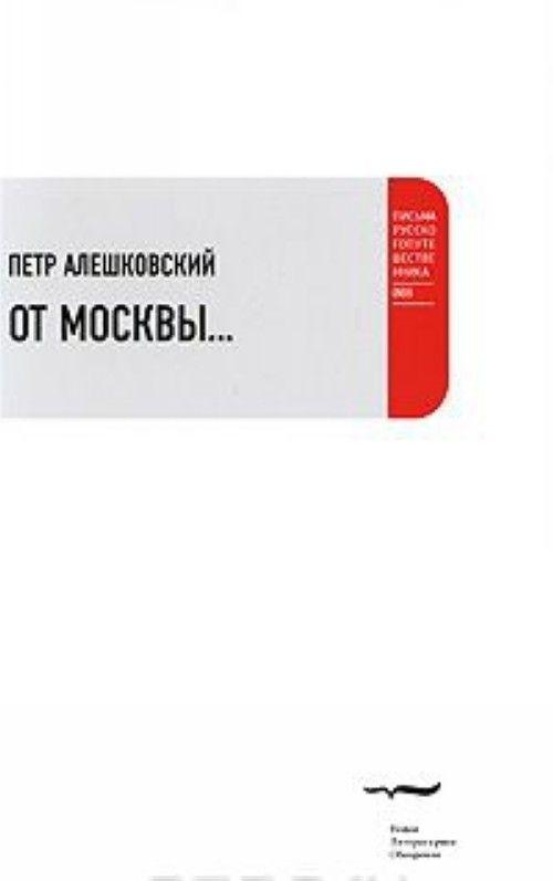От Москвы…