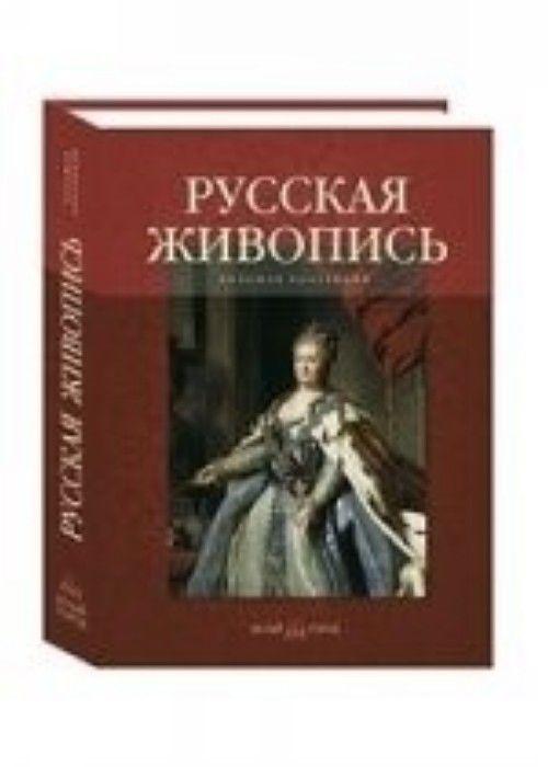 Russkaja zhivopis. Bolshaja kollektsija (podarochnoe izdanie)
