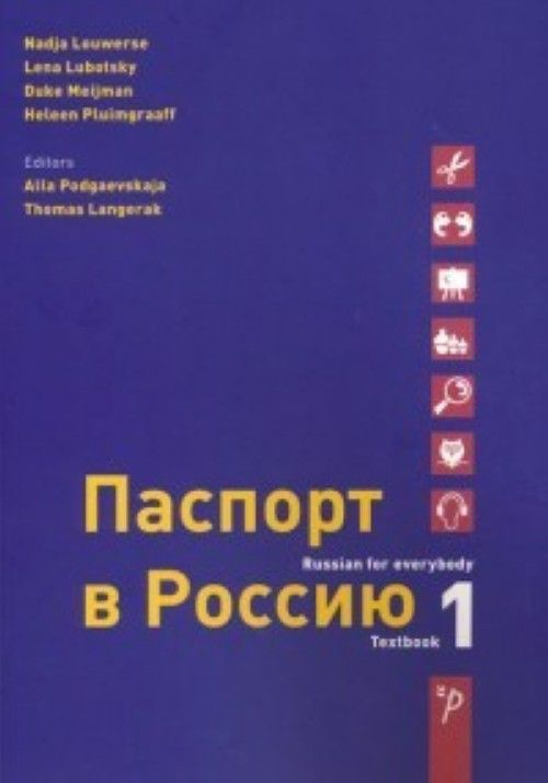 Passport to Russia 1: Textbook