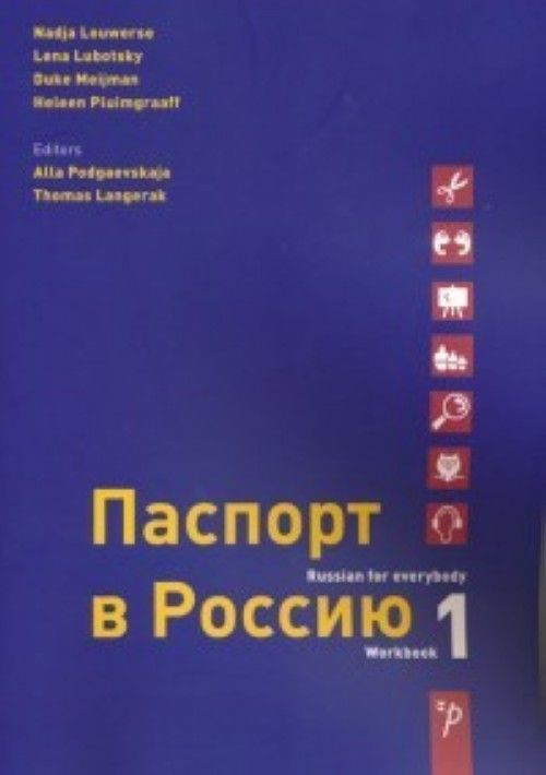 Passport to Russia 1: Workbook. Russian for everybody