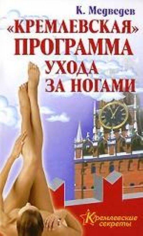 """""""Kremlevskaja"""" programma ukhoda za nogami"""