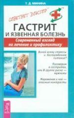 Gastrit i jazvennaja bolezn