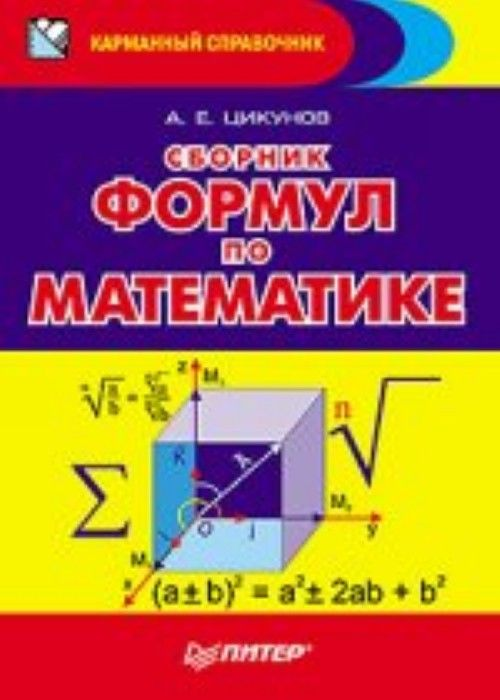 Sbornik formul po matematike