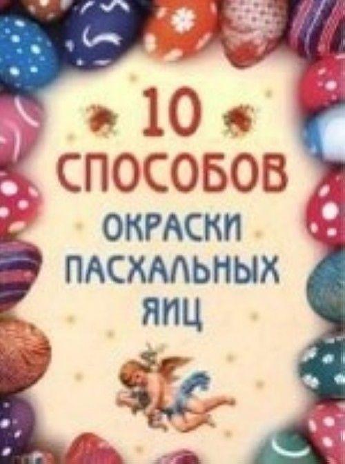10 sposobov okraski paskhalnykh jaits