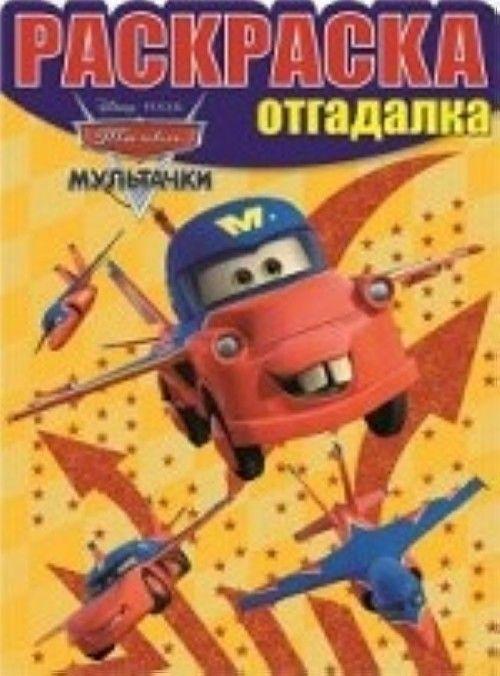 Multachki. NRO № 1423. Raskraska-otgadalka
