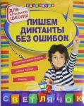 Pishem diktanty bez oshibok : dlja nachalnoj shkoly