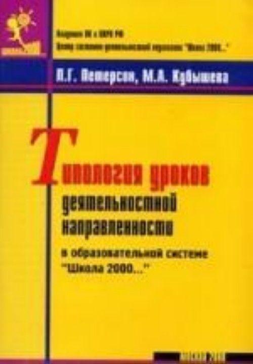 """Tipologija urokov dejatelnostnoj napravlennosti v obrazovatelnoj sisteme """"Shkola 2000..."""""""