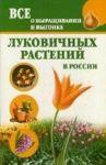 Vse o vyraschivanii i vygonke lukovichnykh rastenij v Rossii