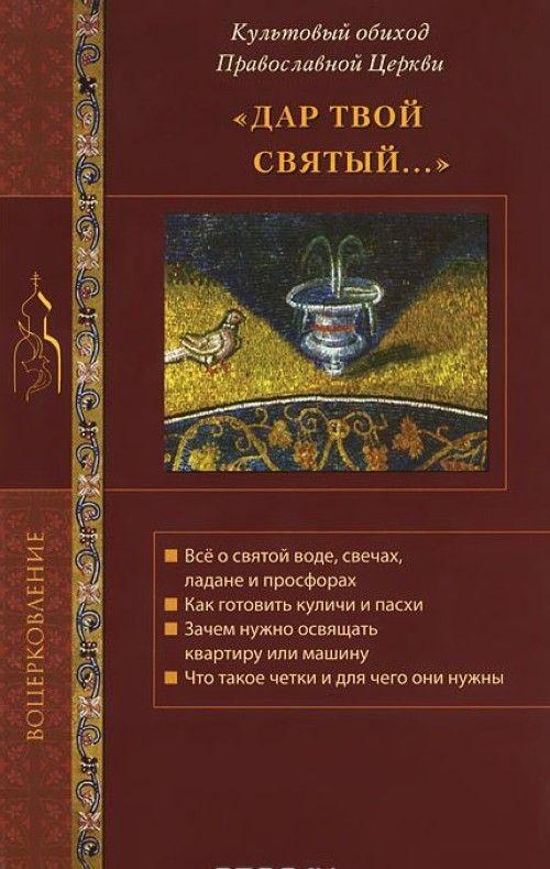 """""""Дар Твой святый. .. """" Культовый обиход Православной Церкви"""