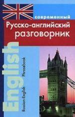 Sovremennyj russko-anglijskij razgovornik / Russian-English Phrasebook