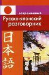 Sovremennyj russko-japonskij razgovornik. Elufereva L. V