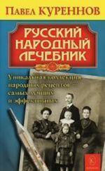 Russkij narodnyj lechebnik