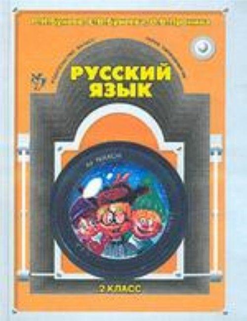 Russkij jazyk. 2 klass