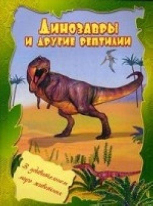 Dinozavry i drugie reptilii